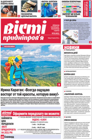 Газета Вісті Придніпров'я від 5 серпня 2021 року №30 (4031).