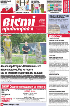 Газета Вісті Придніпров'я від 12 серпня 2021 року №31 (4032).