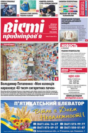 Газета Вісті Придніпров'я від 19 серпня 2021 року №32 (4033).