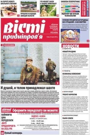 Газета Вісті Придніпров'я від 26 серпня 2021 року №33 (4034).