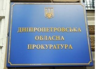 Дніпропетровська обласна прокуратура
