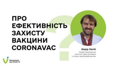 Федір Лапій про ефективність вакцини CoronaVac