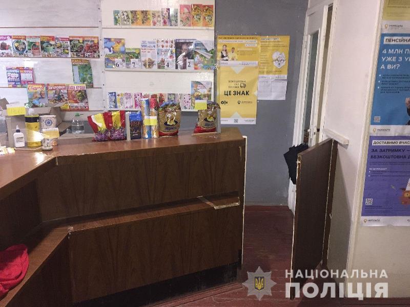 поштове відділення_Нікопольський район