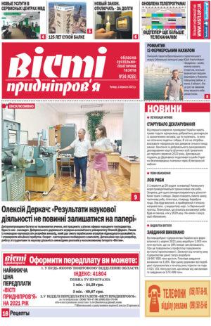 Газета Вісті Придніпров'я від 2 вересня 2021 року №34 (4035).
