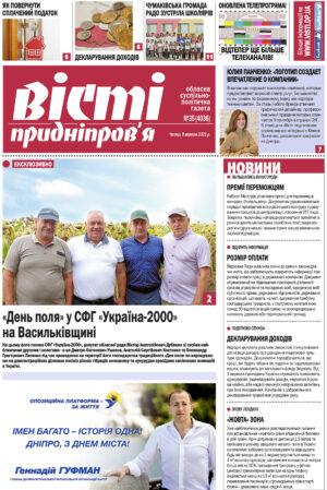 Газета Вісті Придніпров'я від 9 вересня 2021 року №35 (4036).