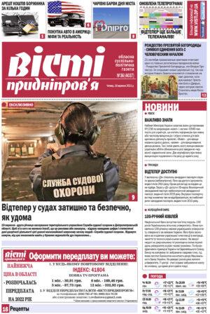 Газета Вісті Придніпров'я від 16 вересня 2021 року №35 (4036).