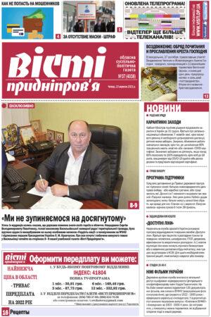 Газета Вісті Придніпров'я від 23 вересня 2021 року №37 (4038).