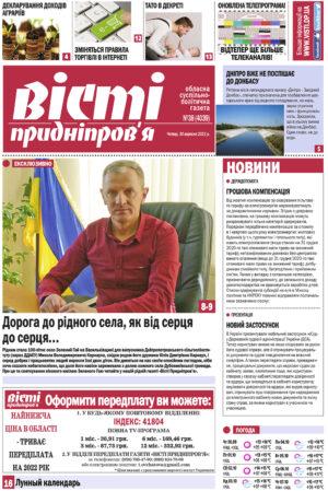 Газета Вісті Придніпров'я від 30 вересня 2021 року №38 (4039).