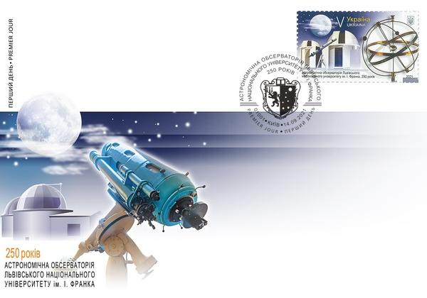 Львів астрономічна лабораторія