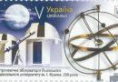 Львів астрономічна лабораторія_марка