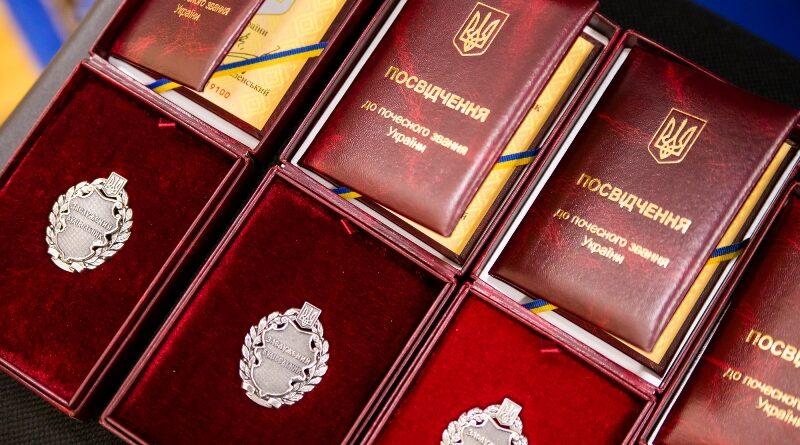 государственнеы награды
