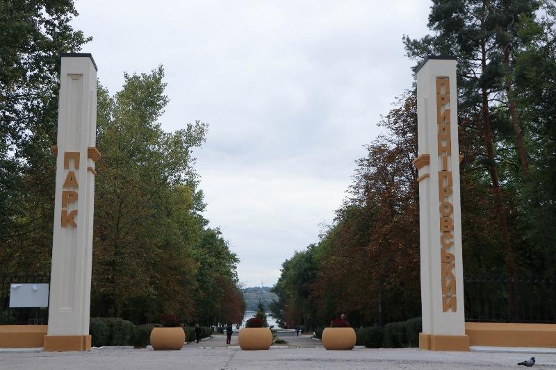 парк Придніпровський_Дніпро