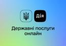 приложение Дія