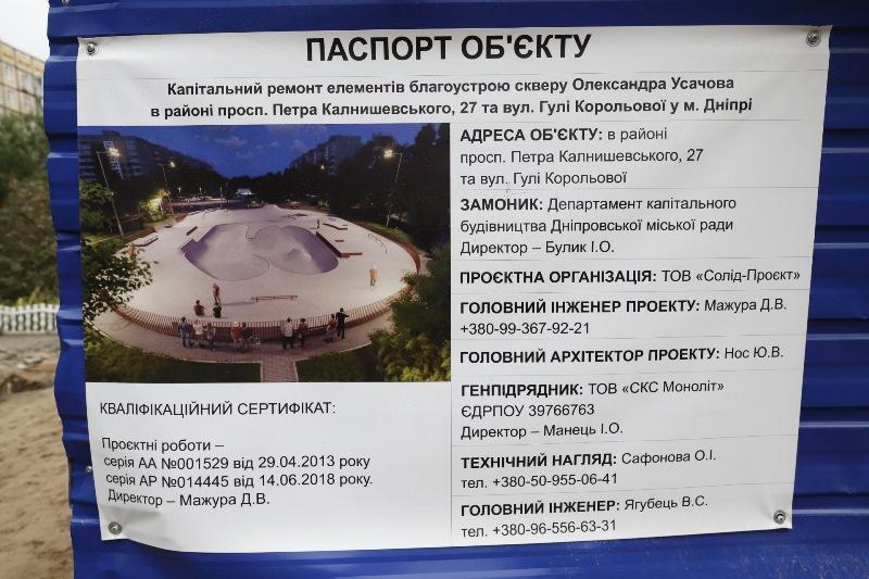 сквер Усачова_Дніпро