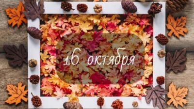 16 октября