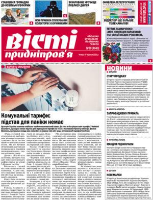 Газета Вісті Придніпров'я від 7 жовтня 2021 року №39 (4040).