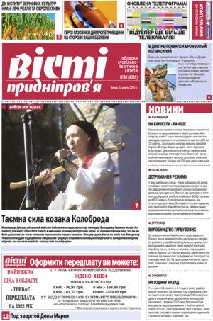 Газета Вісті Придніпров'я від 14 жовтня 2021 року №40 (4041).