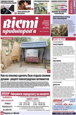 Газета Вісті Придніпров'я від 21 жовтня 2021 року №41 (4042).
