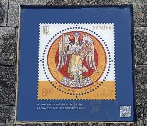 Алея поштових марок_Київ