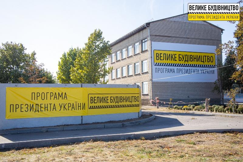 поселок Червоногригорьевка_садик в форме подковы